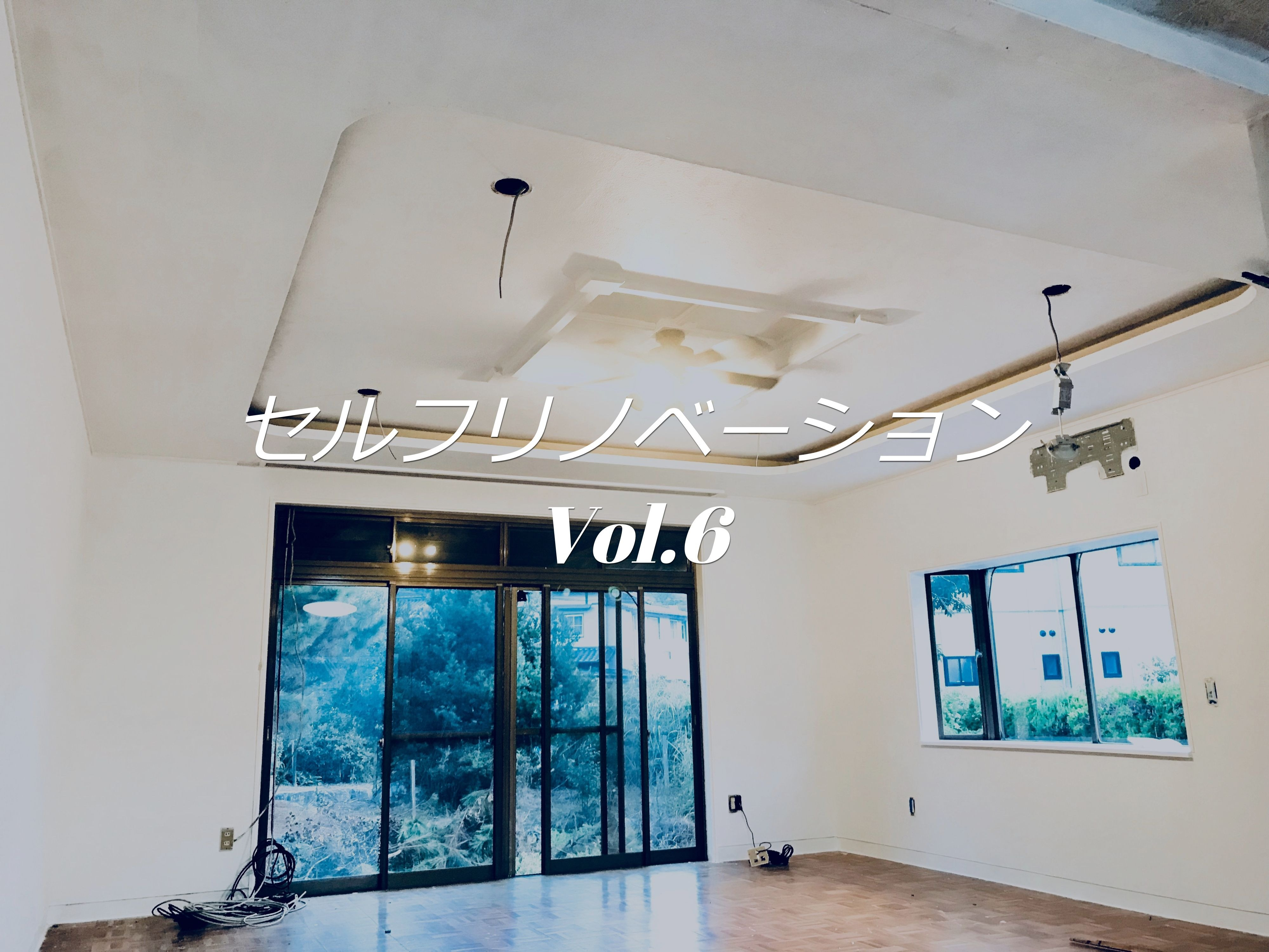 Diyで部屋の壁と天井にペンキを塗装する 初心者でも簡単 Vol 6