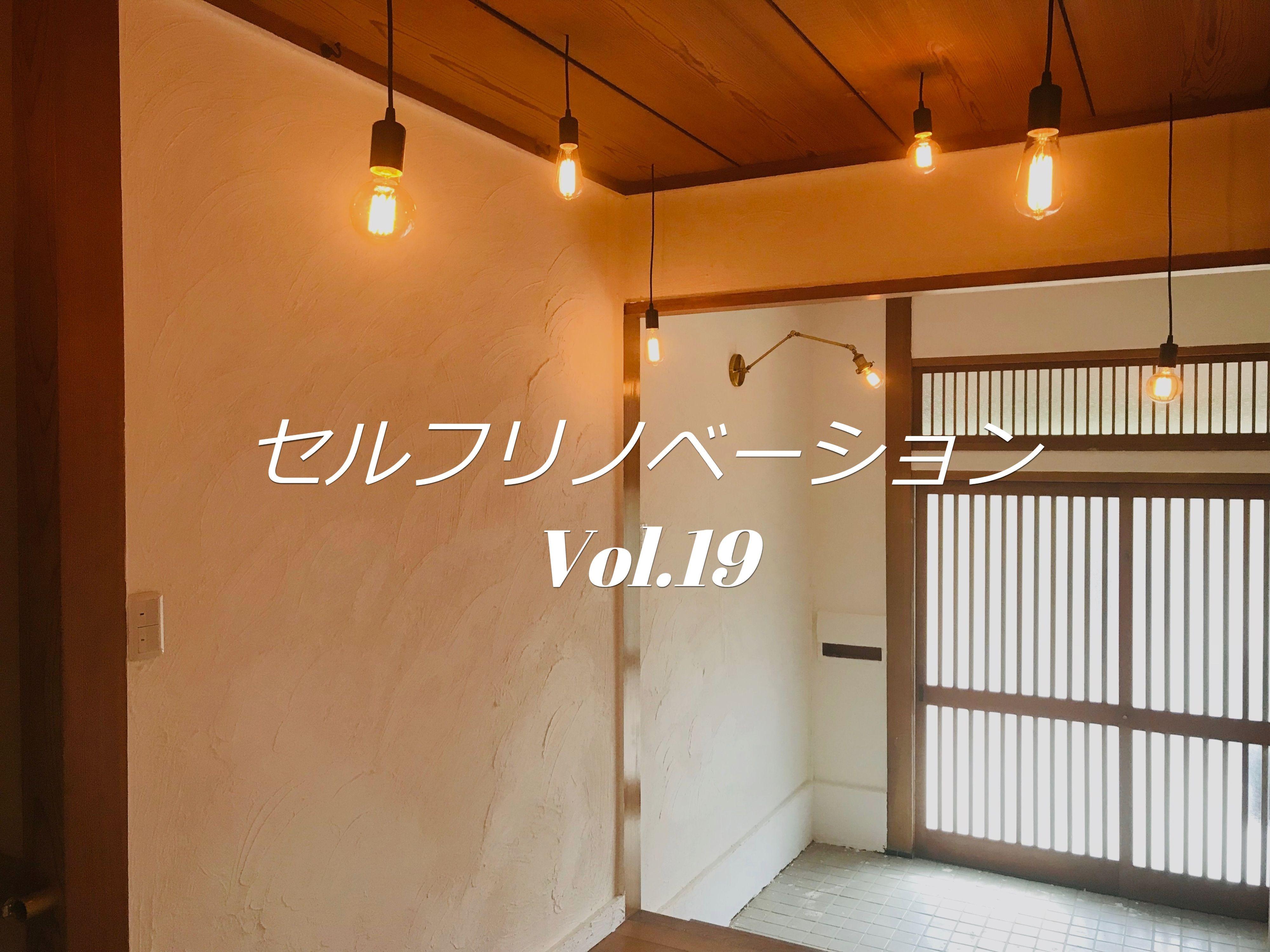昭和の砂壁玄関をdiyで漆喰塗装にセルフリノベーション Vol 19 Diy