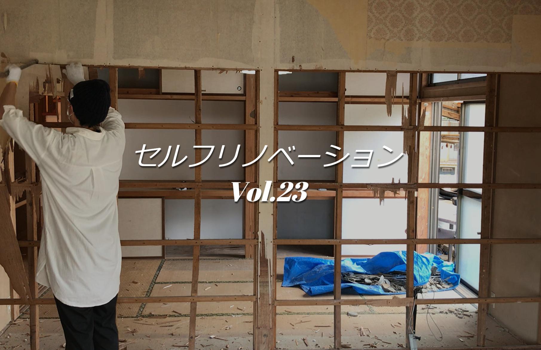 和室の砂壁を抜いて部屋を繋げる Diyで砂壁は簡単に壊せる Vol 23