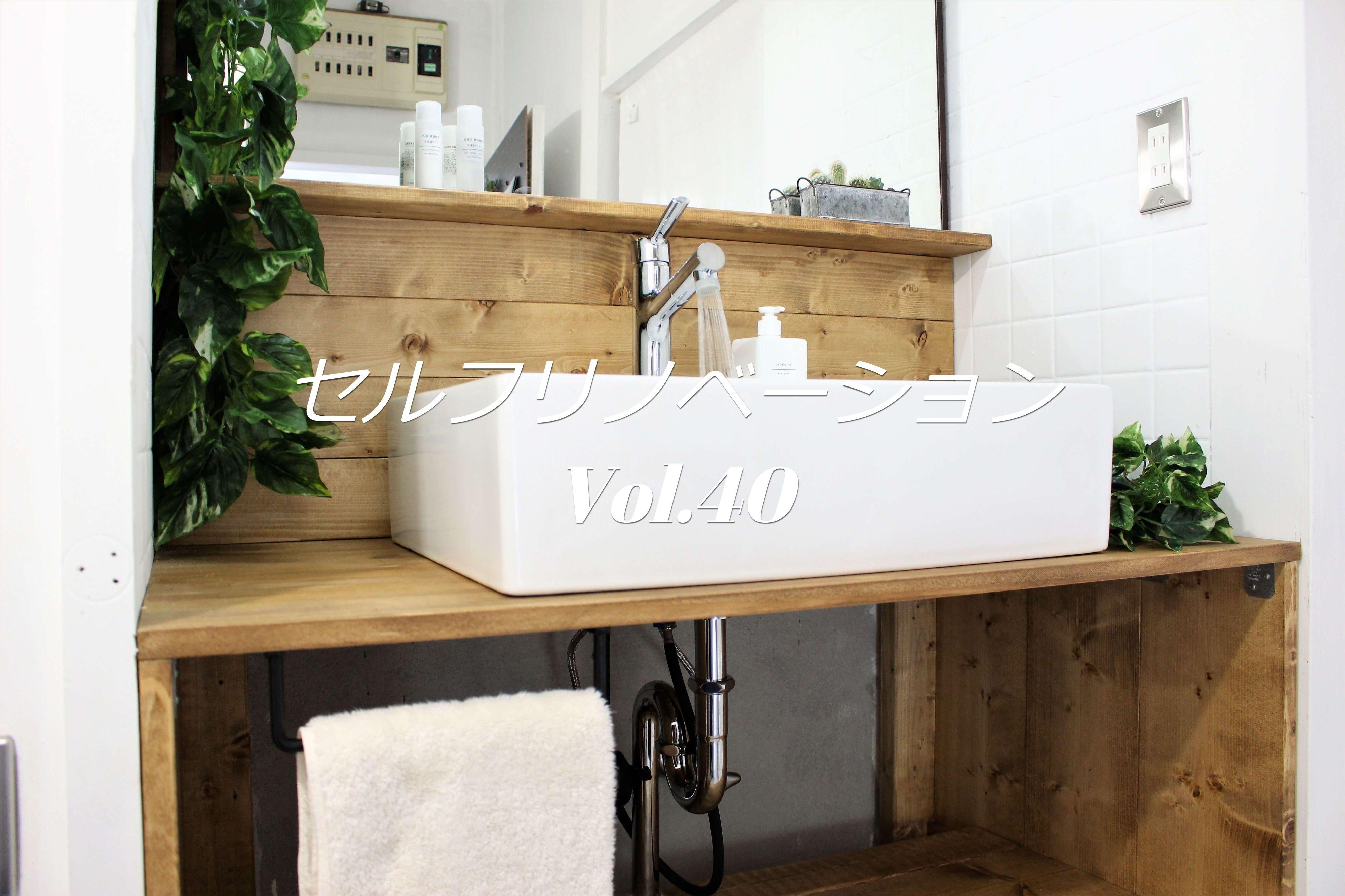 DIYで洗面化粧台を交換する