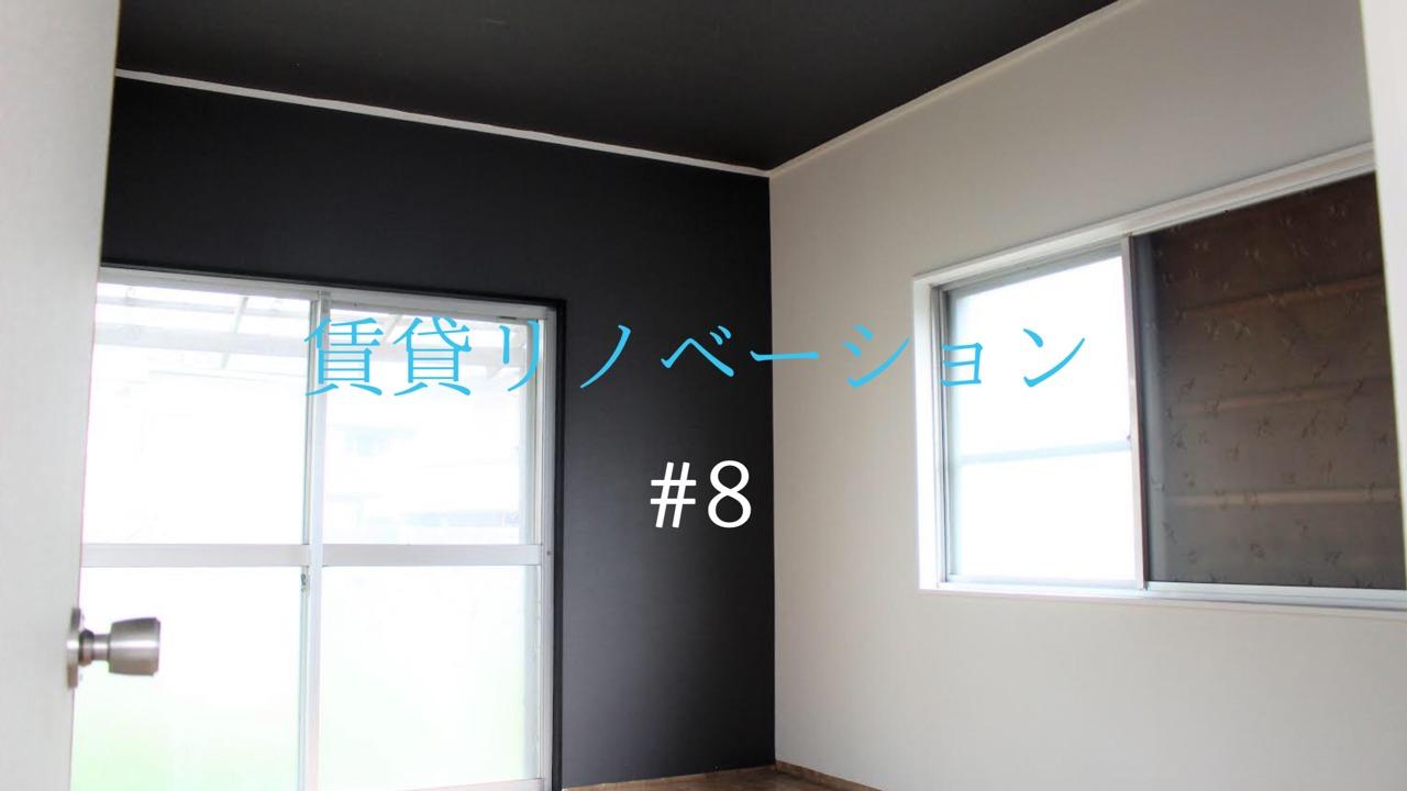Diyでもできる壁紙の貼り方 築45年の古い壁紙を貼り直す 8 Diy