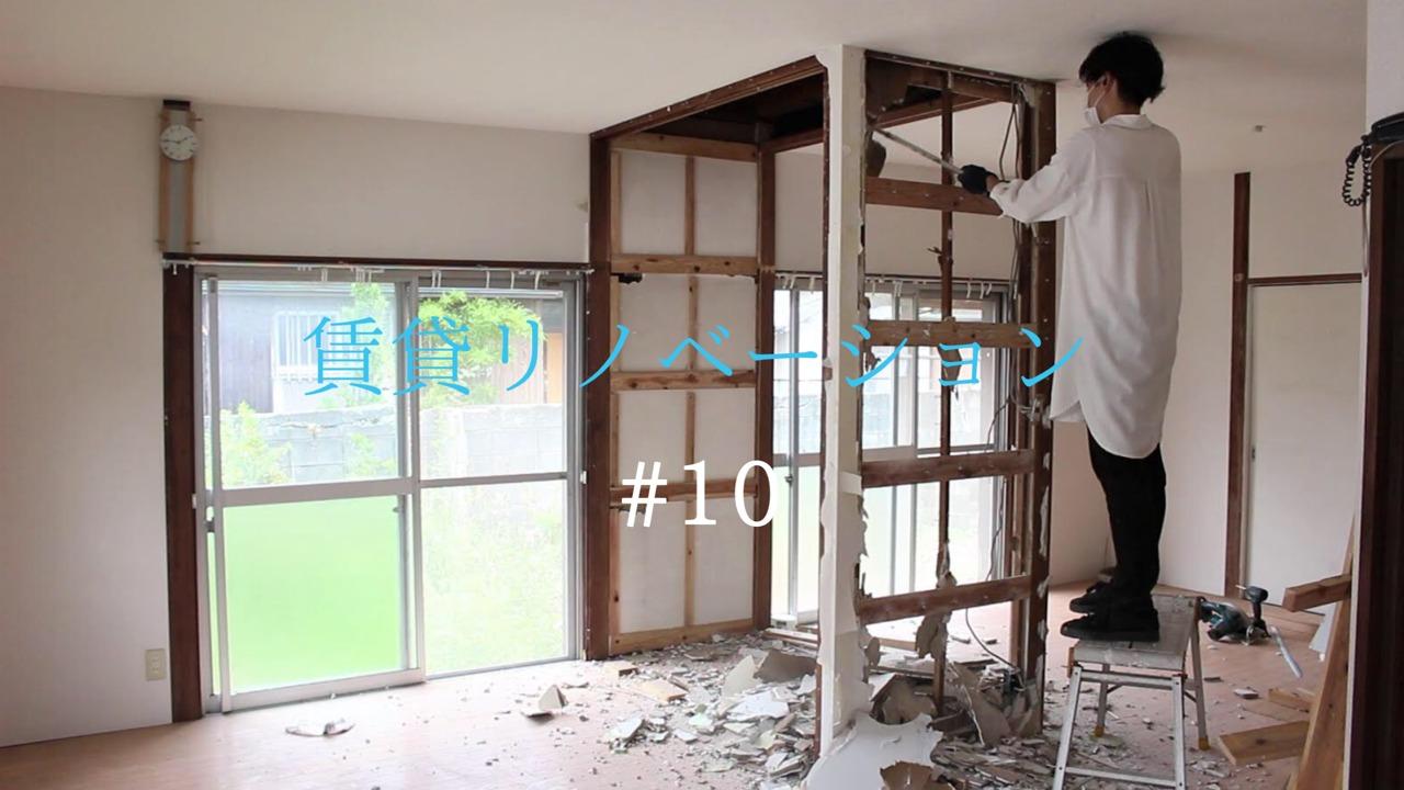 古い押入れを壊して部屋を繋げる