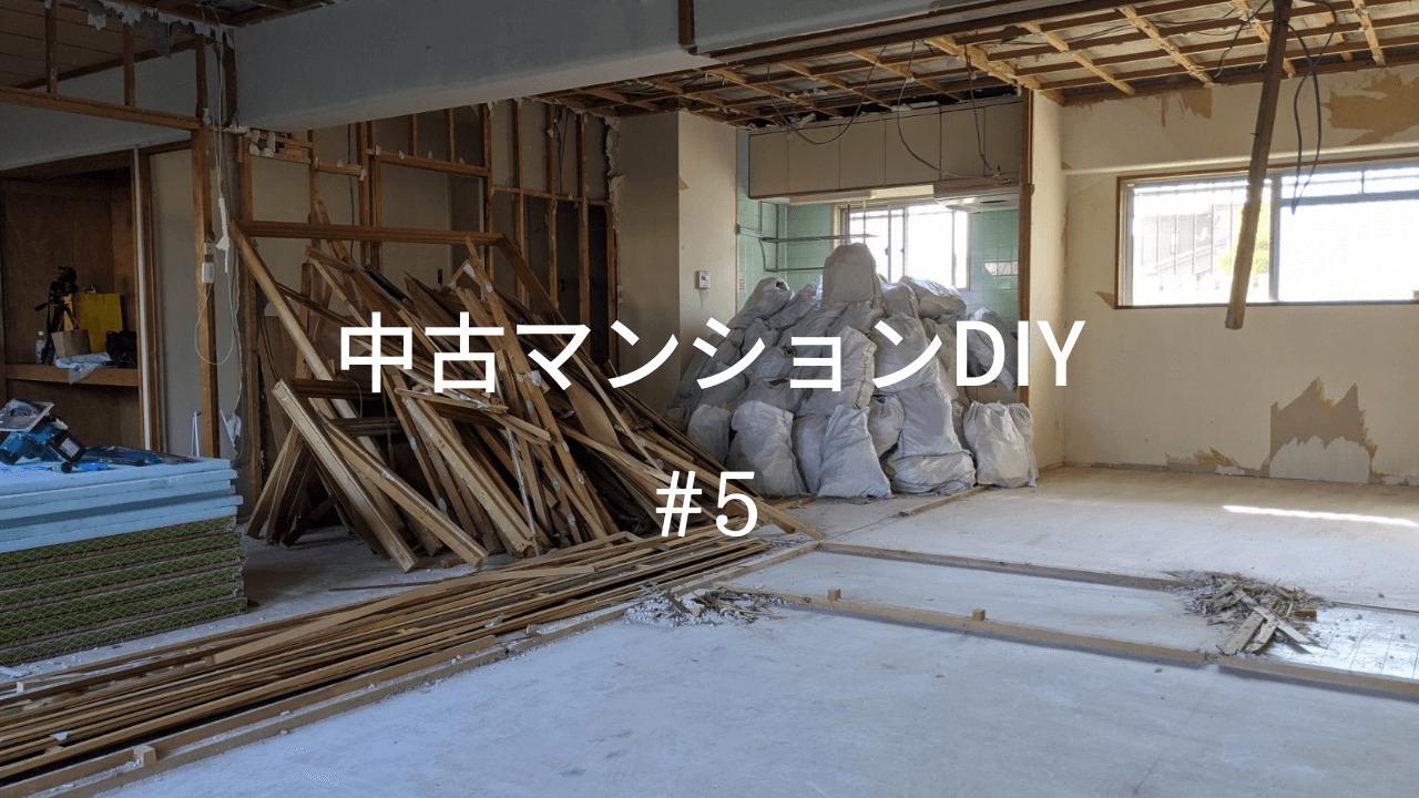 中古マンションの間柱を撤去して部屋を繋げる