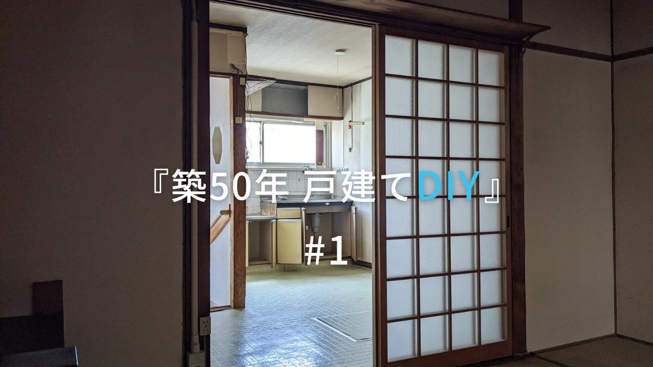 築50年の戸建てDIY